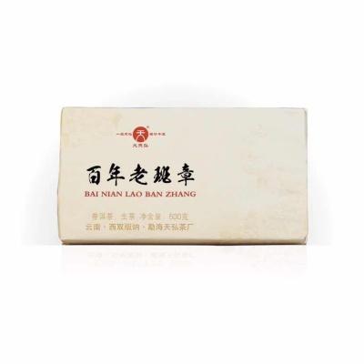 2017年天弘百年老班章,500克砖生茶