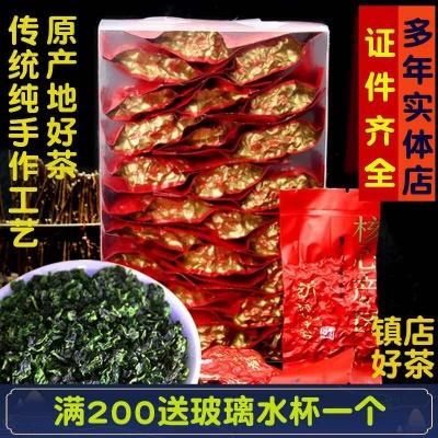 2019新茶安溪铁观音高山浓香型乌龙茶250g散装小包正品包邮