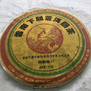 云南普洱茶,下关茶厂2006年苍洱圆茶(生茶(五朵金花),一饼500克