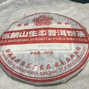 云南普洱茶、兴海茶厂2006年布朗山生态普洱饼茶(熟茶),357克一饼