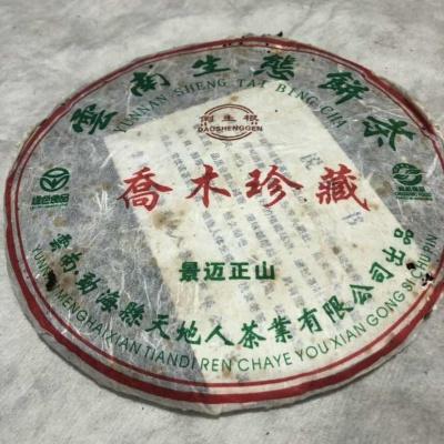 云南普洱茶、2006年天地人景迈正山乔木珍藏,茶气霸气,一饼400克。