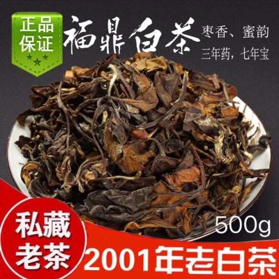 白牡丹福鼎白茶2001年老白茶寿眉贡眉 袋装 标签茶叶 散装 枣香