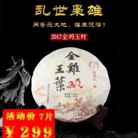 【整提购】一提7片生饼17年金鸡玉叶春茶2.5公斤收藏
