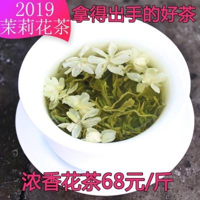 飘雪茉莉花茶2019年新茶特级四川茉莉花茶浓香型花毛峰茶叶散装500g