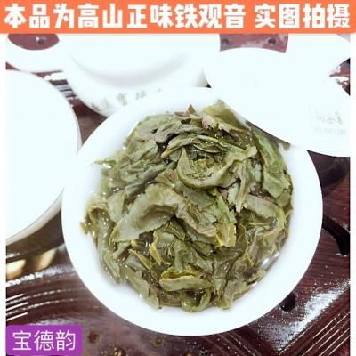 2019新茶安溪浓香型清香型铁观音茶叶散装袋装礼盒装500g春茶