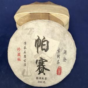 一提19年帕赛古树高级口粮春茶200克×5片