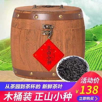 2020新茶正宗武夷山正山小种红茶豪华木桶装500克