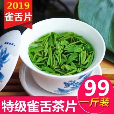 2021雀舌茶片碎片峨眉山高山绿茶一斤装