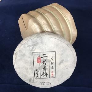 一提19年二号青饼挑选古树采摘春茶200克×5片