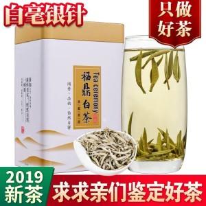 2019新茶福鼎白茶白毫银针高山新茶白豪银针月250g 礼盒装