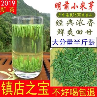 竹叶青茶雪芽2020新茶明前栗香雀舌毛尖春茶高山绿茶浓香型茶叶散装