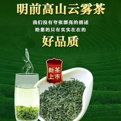 寿宁高山绿茶