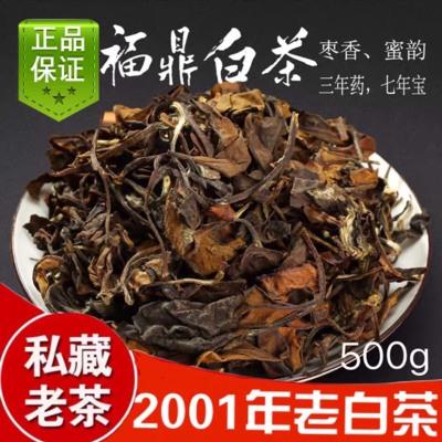福鼎白茶老白茶白牡丹散装茶叶2001年500g野生白茶袋装