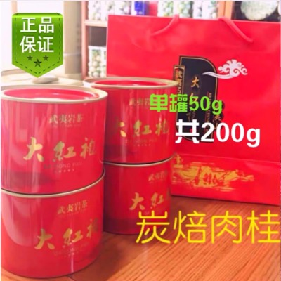 买1罐发4罐 正宗武夷岩茶大红袍肉桂乌龙茶炭焙肉桂小罐装 单罐50克