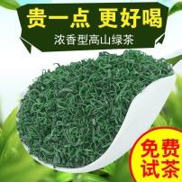 2021新茶茶叶明前高山云雾绿茶浙江炒青绿茶春茶浓香型袋装500克