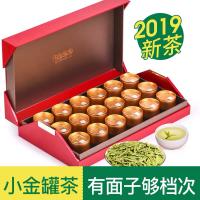 2019新茶绿茶正宗明前西湖龙井茶 18小金罐茶叶礼盒装