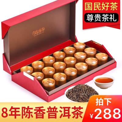 陈香古树宫廷普洱茶熟茶18小金罐送礼茶叶礼盒装