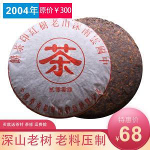 2004年勐海深山老树红印圆茶云南普洱茶七子饼珍藏普洱饼熟茶357g
