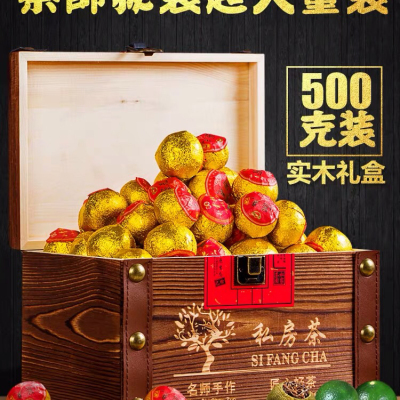 500g新会小青柑普洱茶陈皮柑普茶茶叶礼盒装