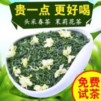 【特级茉莉花茶】2021新茶茶叶正宗广西横县茉莉花茶浓香型罐装
