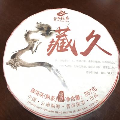 云南勐海2017年藏久布朗山春茶泉水发酵普洱茶熟茶357g