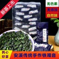2019新茶安溪铁观音浓香型高山兰花香味乌龙茶叶小包散装250g包邮