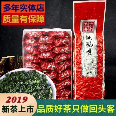 2019新茶安溪铁观音浓香型高山乌龙茶散装袋装500g正味包邮