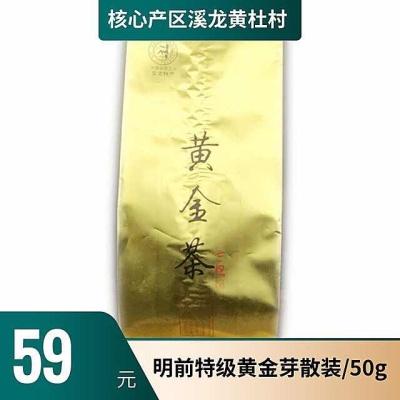 安吉白茶2019年新茶原产地溪龙黄金茶黄金芽50g一包散装五包包邮