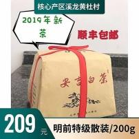 安吉白茶新年新茶明前特级白茶安吉溪龙黄杜200g