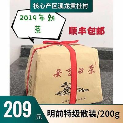 安吉白茶2019年新茶明前特级白茶安吉溪龙黄杜200g