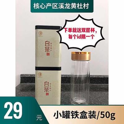 安吉白茶新年新茶正宗原产地白茶50g小罐茶装五罐包邮