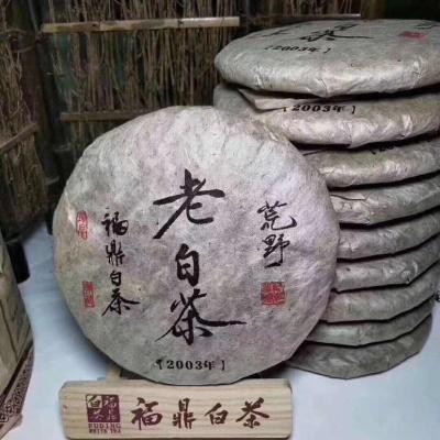 2003福鼎白茶(350克)