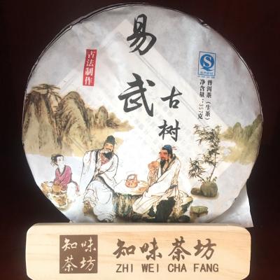16年普洱生茶 古法制作 易武古树 珍藏版