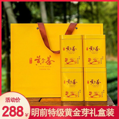 黄金芽【明前特级】正宗原产地新茶春茶黄茶白茶茶叶125礼盒装