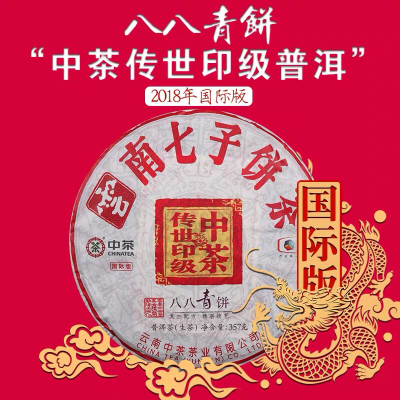 中茶八八青饼2018年88青国际版普洱茶生茶七子饼357g包邮