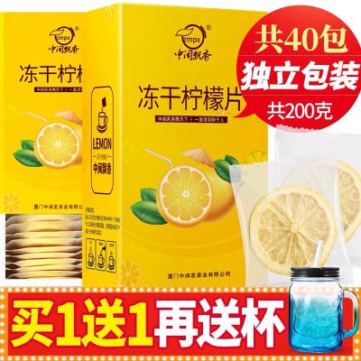【买1发3】柠檬片泡茶干片冻干柠檬片蜂蜜泡水花茶水果茶叶茶包小袋装