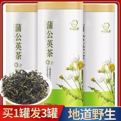 【买1发3】蒲公英茶长白山蒲公英带根干的纯花茶叶正品非特级天然野生