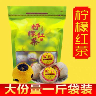 柠檬红茶小柠红柠檬茶叶球古树滇红茶水果茶一斤袋装
