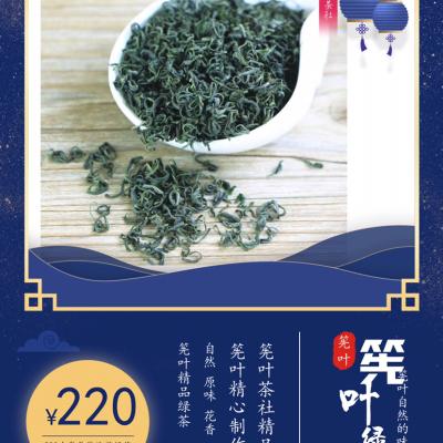 筅叶绿茶 高级绿茶 2019年新茶 炒青类绿茶🍵