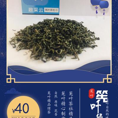 筅叶绿茶 高级绿茶 2019年新茶绿茶 炒青类绿茶🍵