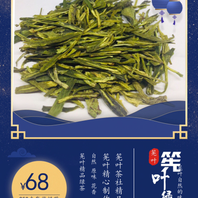龙井绿茶 筅叶绿茶 高级绿茶 2019年新茶绿茶 炒青类绿茶🍵