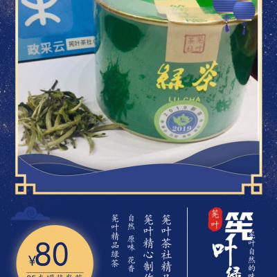 筅叶雪龍 筅叶绿茶 高级绿茶 2019年新茶绿茶 炒青类绿茶🍵