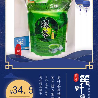 筅叶绿茶高档高级新茶茶农炒青耐泡34.5元绿茶半斤装特级好茶无公害有机