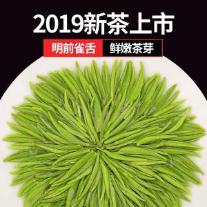 【新茶试喝】2019新茶雀舌绿茶毛尖特级春茶四川峨眉山竹叶茶100克