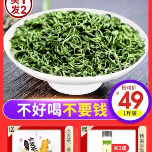 【买1发2】绿茶2019新茶茶叶特级日照毛尖茶春茶散装高山云雾500g