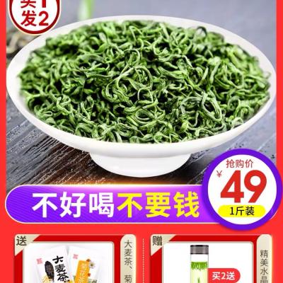 【买1发2】绿茶2020新茶茶叶特级日照毛尖茶春茶散装高山云雾500g