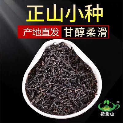 红茶正山小种红茶武夷山原味桂圆香散装罐装礼盒装红茶茶叶正品