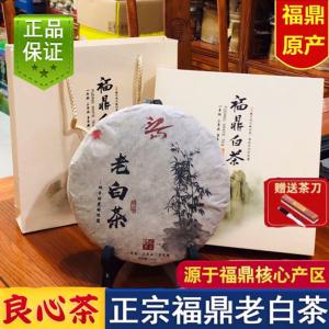带证SC老贡眉福鼎白茶2013年老白茶350g茶饼 枣香 礼盒装