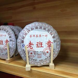 普洱茶 熟茶 2012年老班章熟普洱茶饼  班章古树茶 饼茶 7年老茶