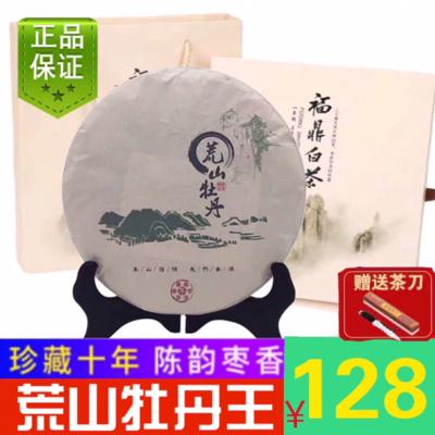 白牡丹2010年荒山牡丹福鼎白茶陈年老白茶白毫银针350g茶饼礼盒装